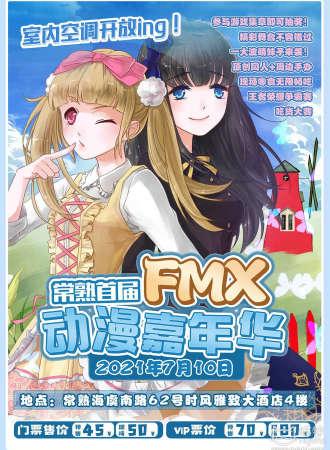 常熟FMX动漫嘉年华