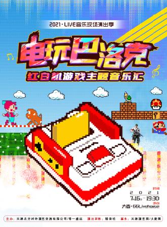 电玩巴洛克——红白机游戏主题音乐汇