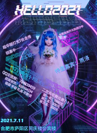 Hello 2021动漫展