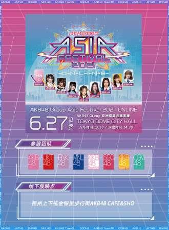AKB48 Group  亚洲盛典 在线直播