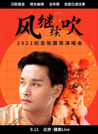 """""""风继续吹""""2021纪念张国荣演唱会北京站-风起,你依然在我们心中浮沉"""