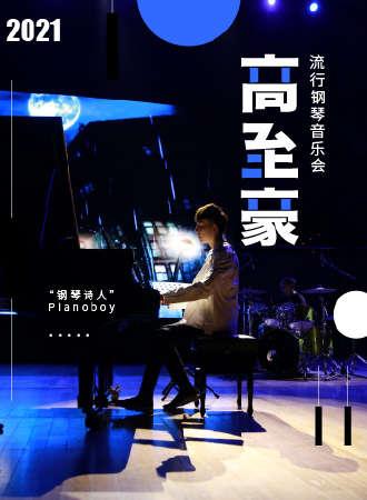 """""""钢琴诗人""""Pianoboy高至豪 流行钢琴音乐会-绵阳站12.25"""