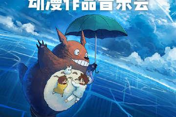限时发售|第二张半价!宫崎骏·久石让动漫作品音乐会将在七夕抵达鹭岛,满满回忆杀!