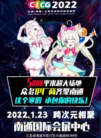 CICG 2022 中国(南通)幻梦动漫游戏超级盛典