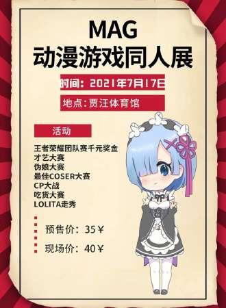 MAG动漫游戏展-贾汪站