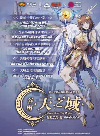 """第十三届谷雨动漫文化艺术节—""""天之域"""""""