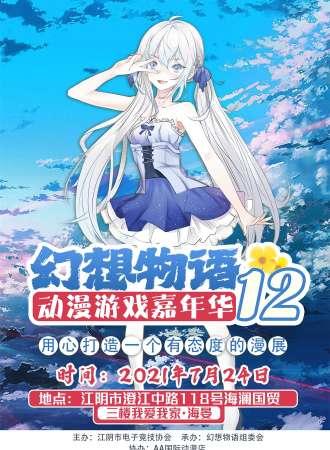 【延期待定】幻想物语12动漫游戏嘉年华