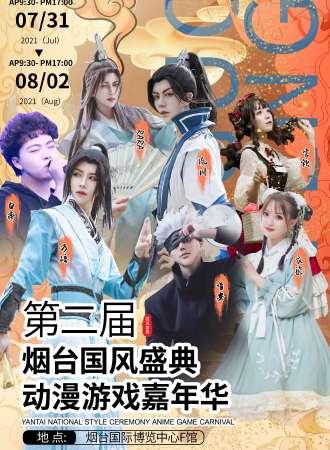 第二届烟台国风盛典动漫游戏嘉年华