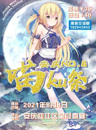 安庆第六届喵KU祭