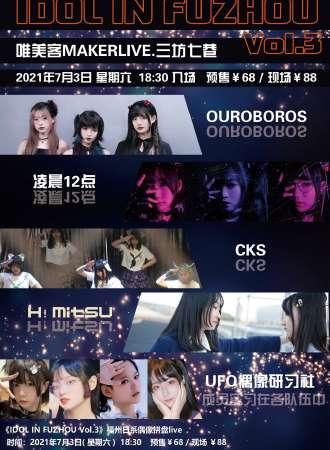 《IDOL IN FUZHOU Vol.3》福州日系偶像拼盘live