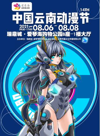 第14届中国云南动漫节