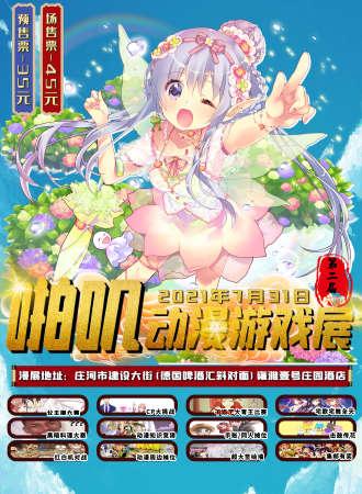 庄河第二届啪叽动漫游戏展