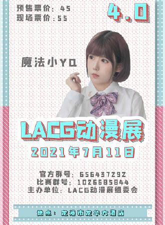 LACG动漫展4.0
