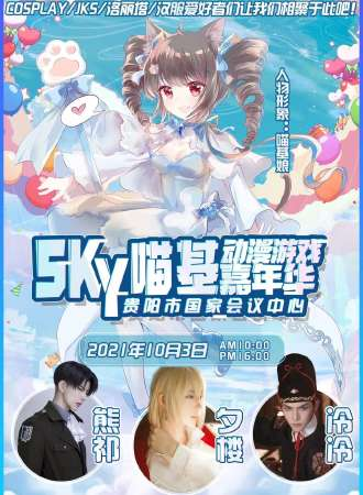 sky喵基动漫游戏嘉年华