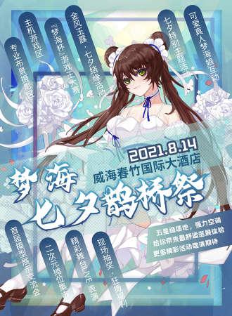 梦海-七夕鹊桥祭