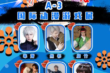 A-3国际动漫游戏展(苏州站)
