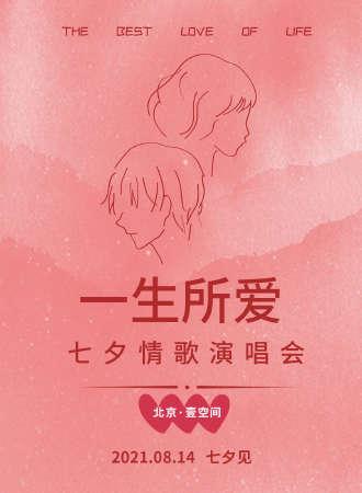 """2021七夕情人节""""一生所爱""""演唱会—爱你就像爱生命!"""
