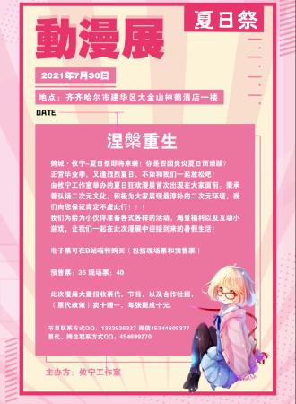 攸宁-夏日祭