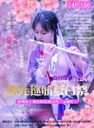 【延期待定】杭州·次元巡航夏日祭