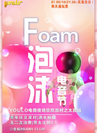 Foam泡沫电音节-太原站