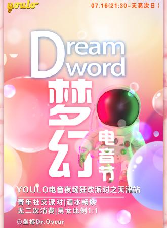 Dream word 7.16梦幻电音节