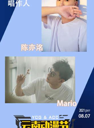 2021年云南动漫节·陈亦洺、Mario嘉宾见面会
