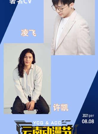 2021年云南动漫节·凌飞、许凯嘉宾见面会