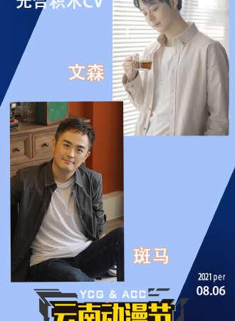 2021年云南动漫节·文森、斑马嘉宾见面会