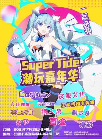Super Tide潮玩嘉年华