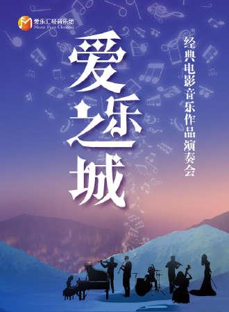 """""""爱乐之城""""---经典电影音乐作品演奏会-郑州站01.21"""