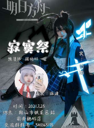 鞍山寂寞祭2