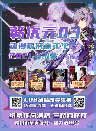 赣次元03·动漫游戏嘉年华【8.08】