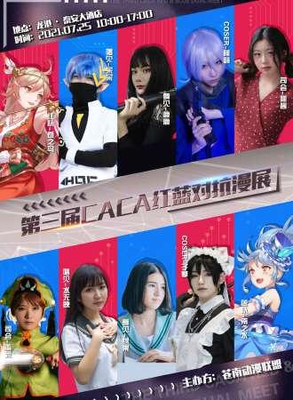 温州龙港·第三届CACA红蓝对抗漫展