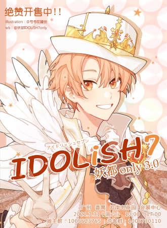 妖都IDOLiSH7 only3.0