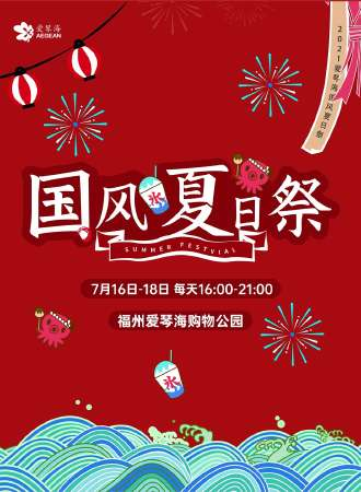 【免费活动】国风夏日祭