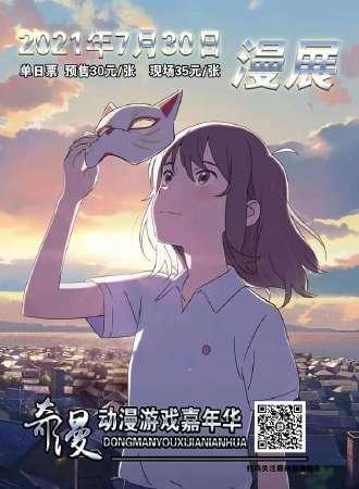 第二届奇漫动漫游戏嘉年华