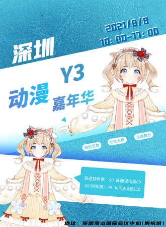 深圳y3动漫嘉年华