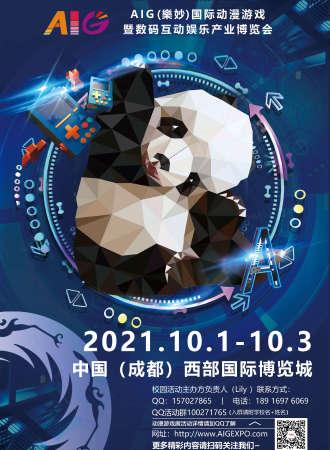 AIG(乐妙)国际动漫游戏暨数码互动娱乐产业博览会