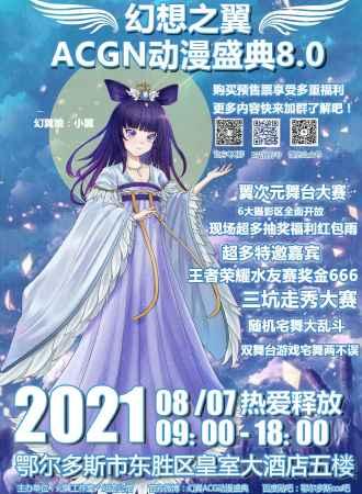 幻想之翼ACGN动漫盛典8.0