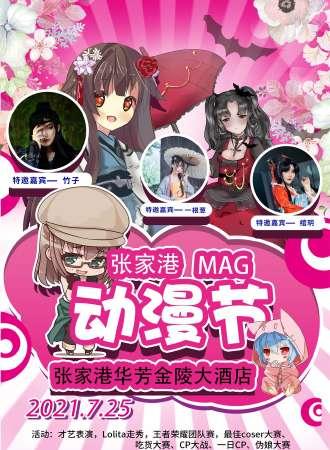 【延期待定】MAG动漫游戏嘉年华- 张家港站