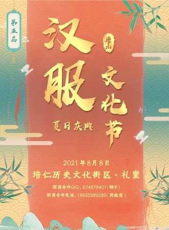 第五届唐山汉服文化节