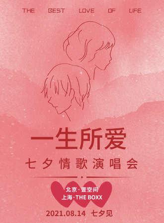 """2021七夕情人节""""一生所爱""""演唱会—爱你就像爱生命!-上海站"""