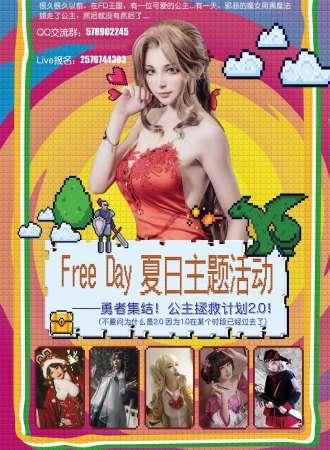 Free Day夏日主题活动