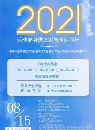 【免费活动】2021南平市第四届电子竞技及传统文化嘉年华暨光泽首届传统文化嘉年华