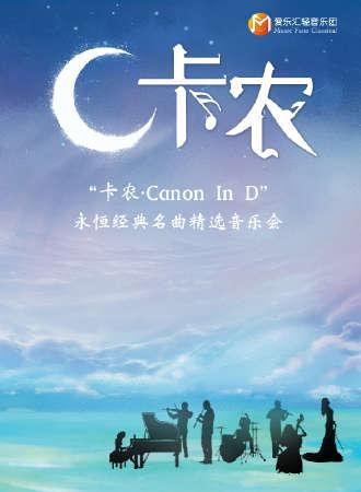 《卡农Canon In D》永恒经典名曲精选音乐会-武汉站09.20