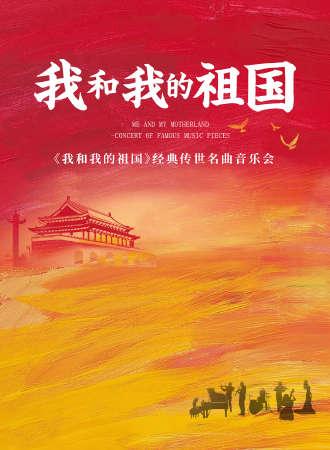 《我和我的祖国》—经典传世名曲音乐会-武汉站10.04