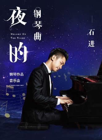 《夜的钢琴曲》—石进钢琴音乐会-武汉站10.29