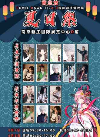 南京·ComicDawn17·夏典
