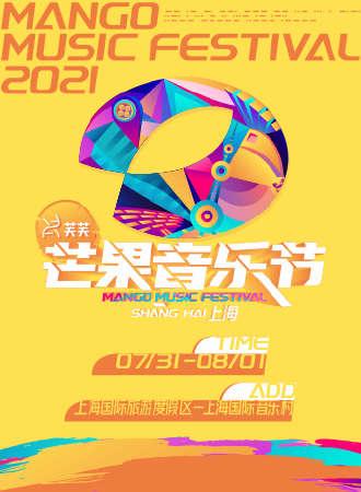 芙芙2021芒果音乐节上海站
