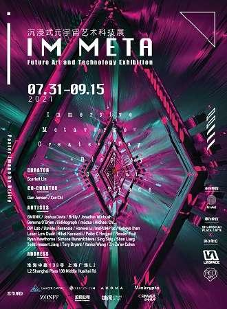 Im Meta 沉浸式元宇宙艺术科技展 Im Meta Future Art and Technology Exhibtion